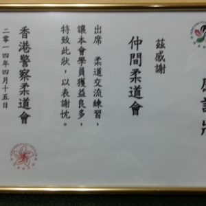 Certificate of Appreciation(Police Judo Club )