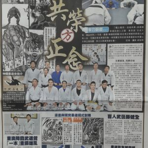 April 3 2020 Sing Tao Daily. Hong Kong Newspaper Nakama Judo Club Interview